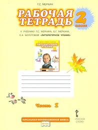 Литературное чтение. 2 кл.: Рабочая тетрадь к уч. Меркина Б.Г..: В 2 ч. Ч.1