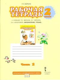 Литературное чтение. 2 кл.: Рабочая тетрадь к уч. Меркина Б.Г..: В 2 ч. Ч.2