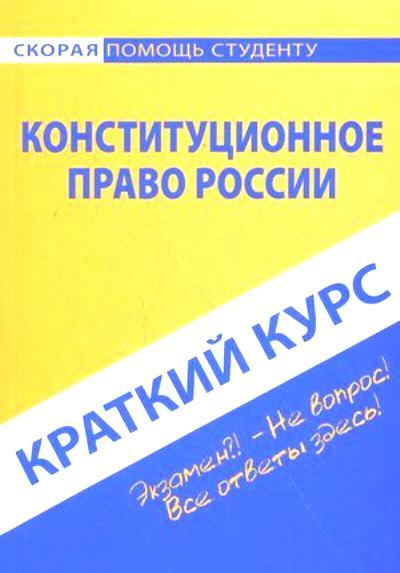 Краткий курс по конституционному праву России: Учеб. пособие