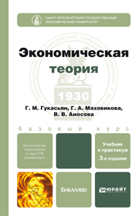 Экономическая теория: Учебник и практикум