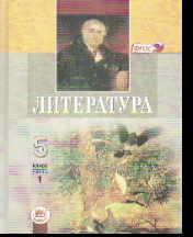 Литература. 5 кл.: Учебник: В 2 ч. ФГОС /+739517/