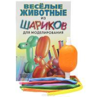 Веселые животные из шариков для моделирования (книга + шарики, насос)