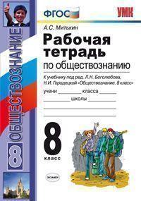 Обществознание. 8 кл.: Рабочая тетрадь к учеб. Боголюбова Л.Н. ФГОС