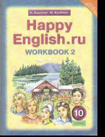 Happy English.ru. 10 кл.: Рабочая тетрадь № 2 к учебнику ФГОС /+801248/