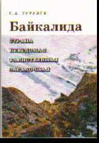 Байкалида - страна неведомая, таинственная, загадочная