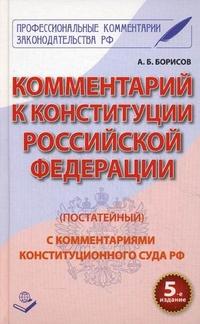 Комментарий к Конституции РФ (постатейный) С комментариями Констит. суда РФ