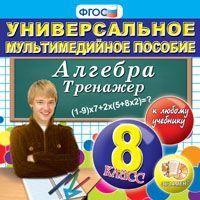 CD Алгебра. 8 класс: Тренажер: Универсальное мультимед. пособие ФГОС