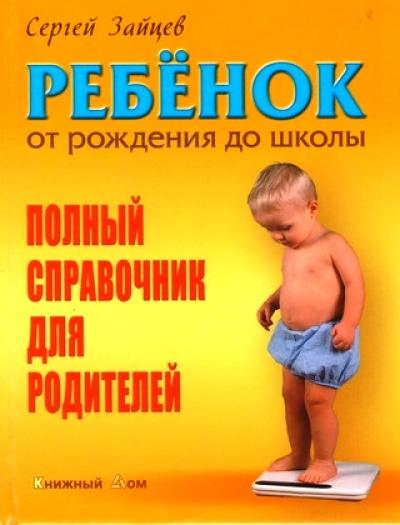 Ребенок от рождения до школы: Полный справочник для родителей