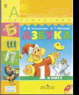 Азбука. 1 кл.: Учебник: В 2 ч. с электронным приложением (ФГОС) /+735762/