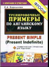 Тренировочные примеры по английскому языку: Present Simple (Present Ind)