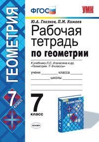 Геометрия. 7 кл.: Рабочая тетрадь к учеб. Атанасяна Л.С. ФГОС
