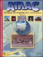 Атлас 7 кл.: Новая история  XVI-XVIII веков: Ч. 1 с конт.карт /+310191/