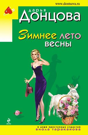 Зимнее лето весны: Роман
