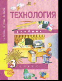 Технология. 3 кл.: Учебник (ФГОС) /+618979/