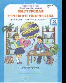 Мастерская речевого творчества. 3 класс: Рабочая тетрадь (ФГОС) /+492197/