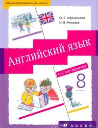 Английский язык. 8 кл.: Учебник: 4-й год обучения /+744816/