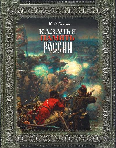 Казачья память России