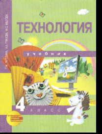 Технология. 4 кл.: Учебник (ФГОС) /+727707/