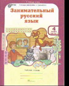 Занимательный русский язык. 4 кл.: Раб. тетрадь: В 2-х ч. (ФГОС) /+814035/