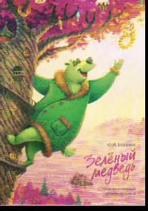 Зеленый медведь: Сборник стихов для семейного чтения