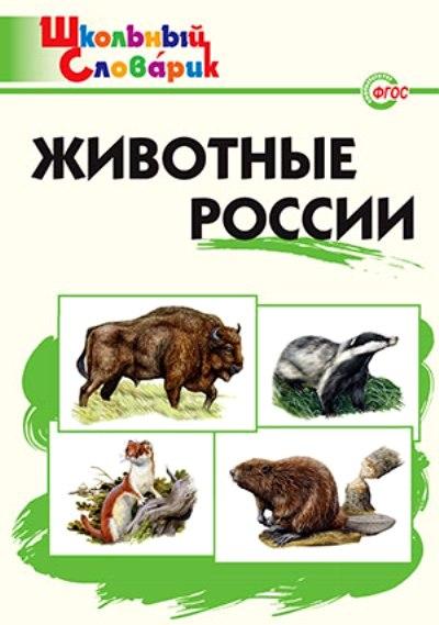 Животные России: Начальная школа
