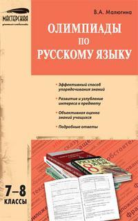 Олимпиады по русскому языку. 7-8 классы
