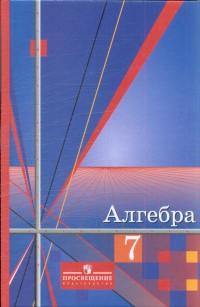 Алгебра. 7 класс: Учебник /+692776/