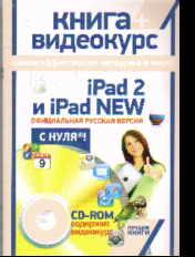 iPad 2 и iPad NEW: Официальная руская версия с нуля