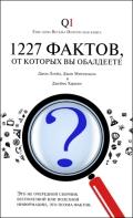 1227 фактов, от которых вы обладаете