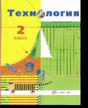 Технология. 2 кл.: Учебник ФГОС /+396728/