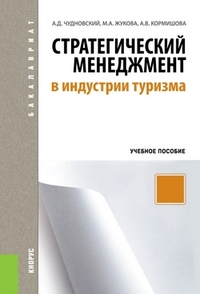 Стратегический менеджмент в индустрии туризма: Учеб. пособие для бакалавров