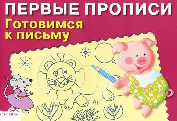 Готовимся к письму: Для детей 5-7 лет