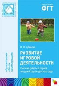 Развитие игровой деятельности: Система работы в первой младшей группе