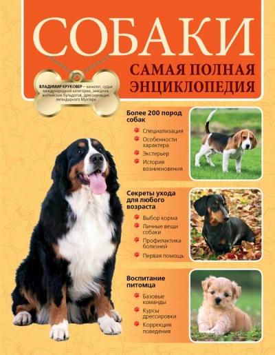 АКЦИЯ Собаки. Самая полная энциклопедия