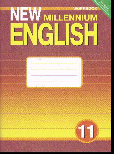 New Millennium English 11: Рабочая тетрадь к учеб. англ. языка 11 кл. ФГОС