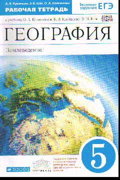 География. Землеведение. 5 кл.: Раб. тетр. к уч. Климановой ФГОС /+801748/