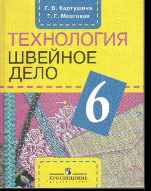 Технология. Швейное дело. 6 кл.: Учебник для спец.(кор.)VIII /+797193/