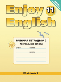 Enjoy English. 11 кл.: Рабочая тетрадь №2: Контрольные работы ФГОС/+548490/