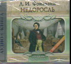 CD Недоросль: Аудиокнига