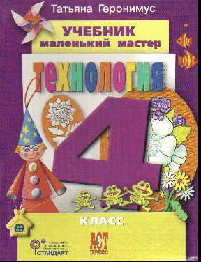 Технология. 4 класс: Маленький мастер: Учебник (ФГОС) /+740734/