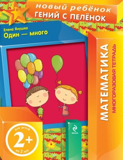 Один - много: многоразовая тетрадь: Для детей от 2 лет