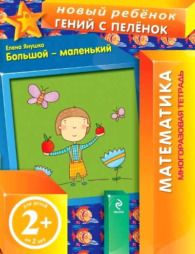 Большой и маленький: Многоразовая тетрадь: Для детей от 2 лет