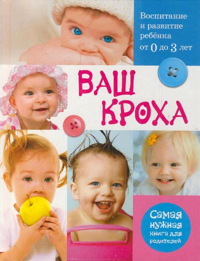 Ваш кроха - воспитание и развитие ребенка от 0 до 3 лет. Самая нужная книга