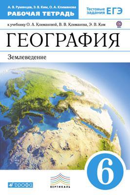 География. Землеведение. 6 кл.: Раб. тетрадь к учеб. Климановой /+732757/