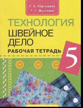 Технология. 5 кл.: Швейное дело: Рабочая тетрадь для спец.(корр.) /+443480/