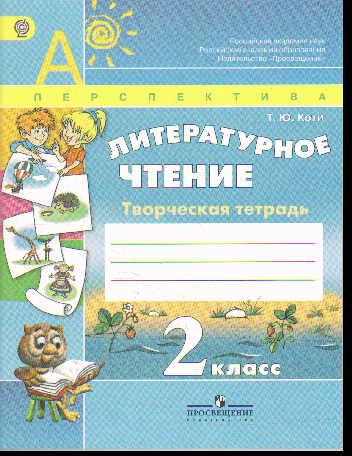 Литературное чтение. 2 кл.: Творческая тетрадь (ФГОС) /+727881/
