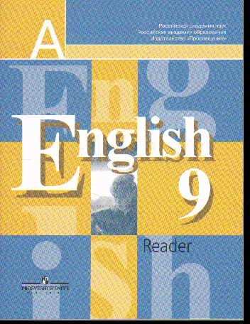 Английский язык (English). 9 кл.: Книга для чтения (Reader) /+739329/