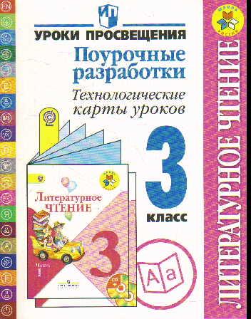 Литературное чтение. 3 кл.: Поурочные разработки: Технологич. карты уроков