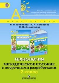 Технология. 2 кл.: Методическое пособие с поур.разраб. (ФГОС) /+728207/