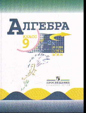 Алгебра. 9 класс: Учебник /+559971/